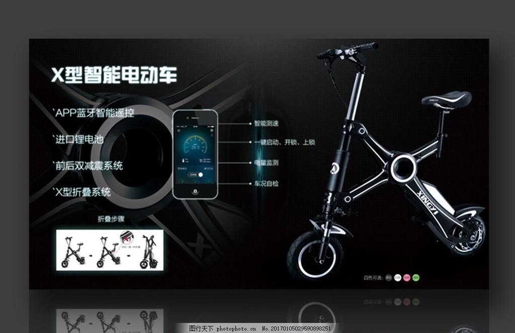 智能电动车海报 电动自行车 自行车详解图 折叠电动车 便捷自行车