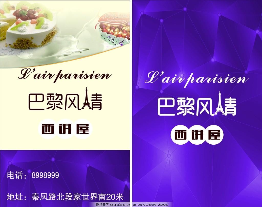蛋糕名片 简单 竖版名片 名片 淡雅 蛋糕 设计 广告设计 名片卡片 cdr