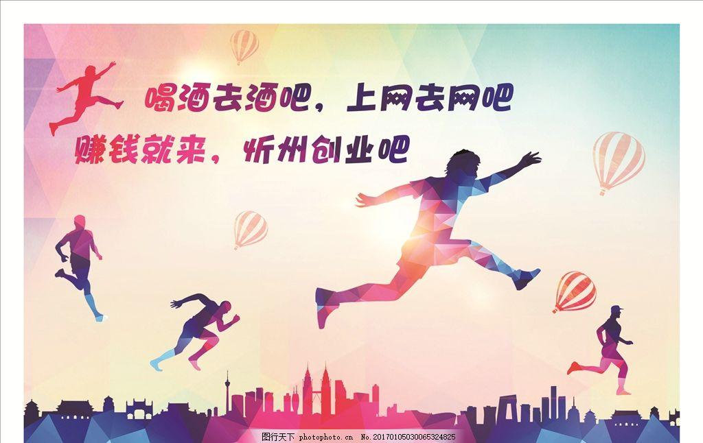 创业吧海报 喷绘 海报 创业 奔跑 色彩 设计 广告设计 海报设计 300