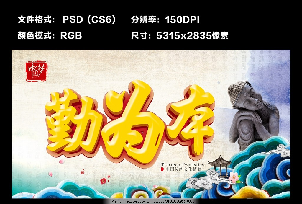 中国梦 我的梦 孝当先 知礼仪 有礼貌 诚立身 善作魂 俭养德