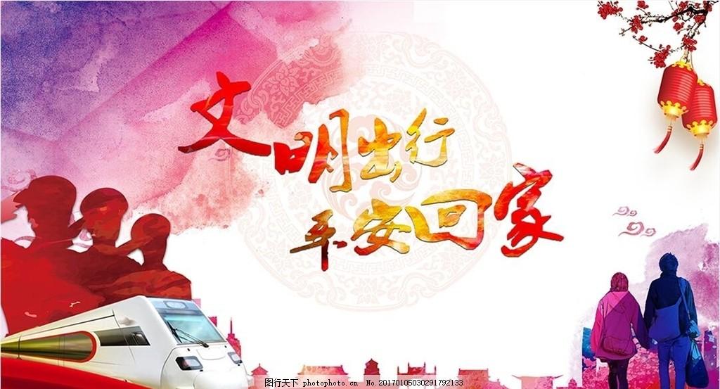 春运公益展板海报 文明出行 平安回家 春节回家 安全出行 军人剪影