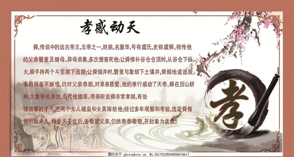 校园文化墙 孝道 孝顺 感恩 公益海报 二十四孝图 忠孝 忠 义 孝悌