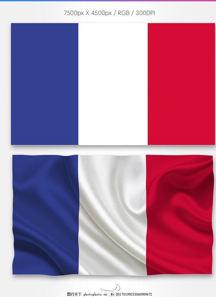 法国国旗分层psd