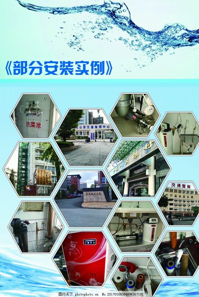 净水器安装实例 净水器 安装实例 蜂窝 宣传单 海报 展板 设计 海报
