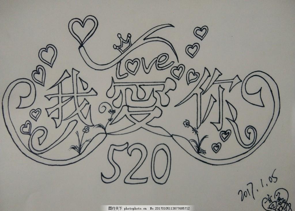 我爱你 艺术字 唯美 个性 共享 文化艺术 绘画书法