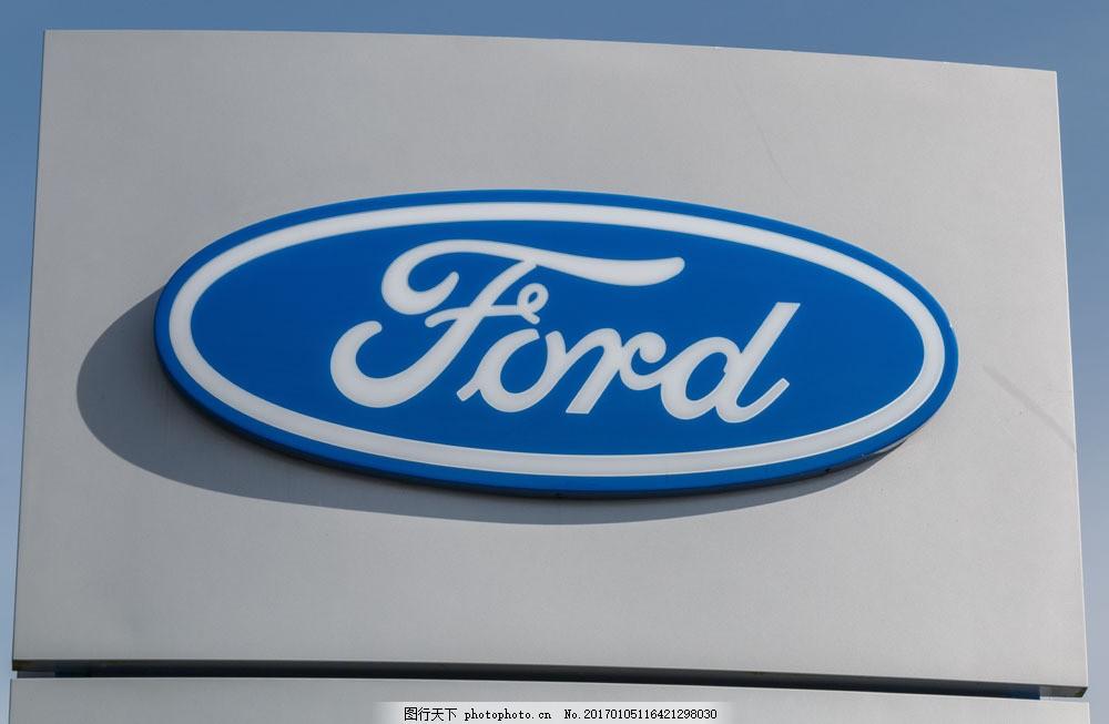 福特标识牌 福特标识牌图片素材 汽车标识牌 汽车标志 其他类别