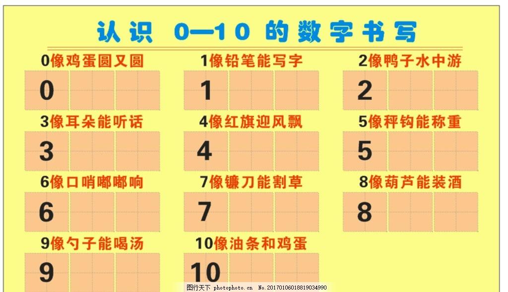 认识数字1-10 幼儿园 学习 书写图片
