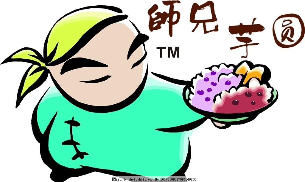 师兄芋圆 甜品 卡通人物 适量人物