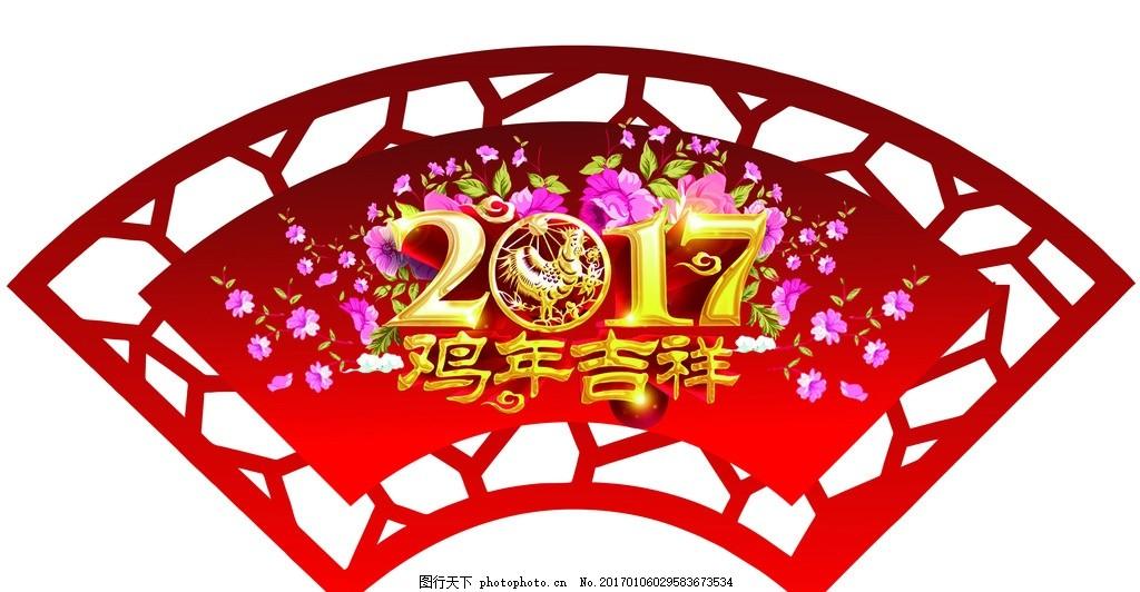 鸡年吉祥 新春 过年元素 鸡年春节 异性展板 红色 喜庆