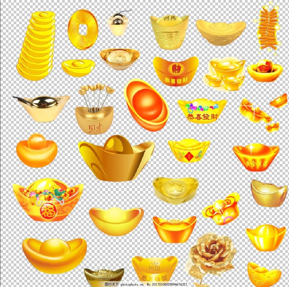 元宝 金币 春节 喜庆 元素 金 设计 平面 各种素材 设计 广告设计