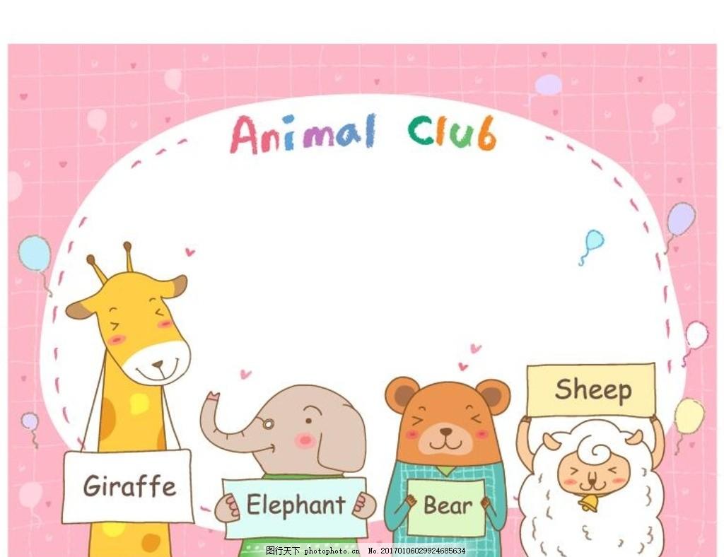 封面印刷 花纹 本本      卡通 书本 插画 可爱 包装 书本矢量 长颈鹿
