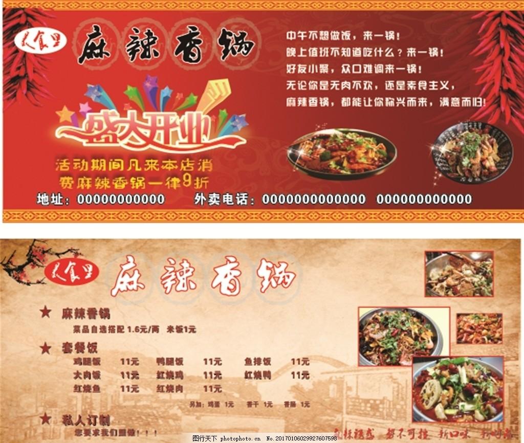 餐饮开业红色宣传单代金券活动券图片