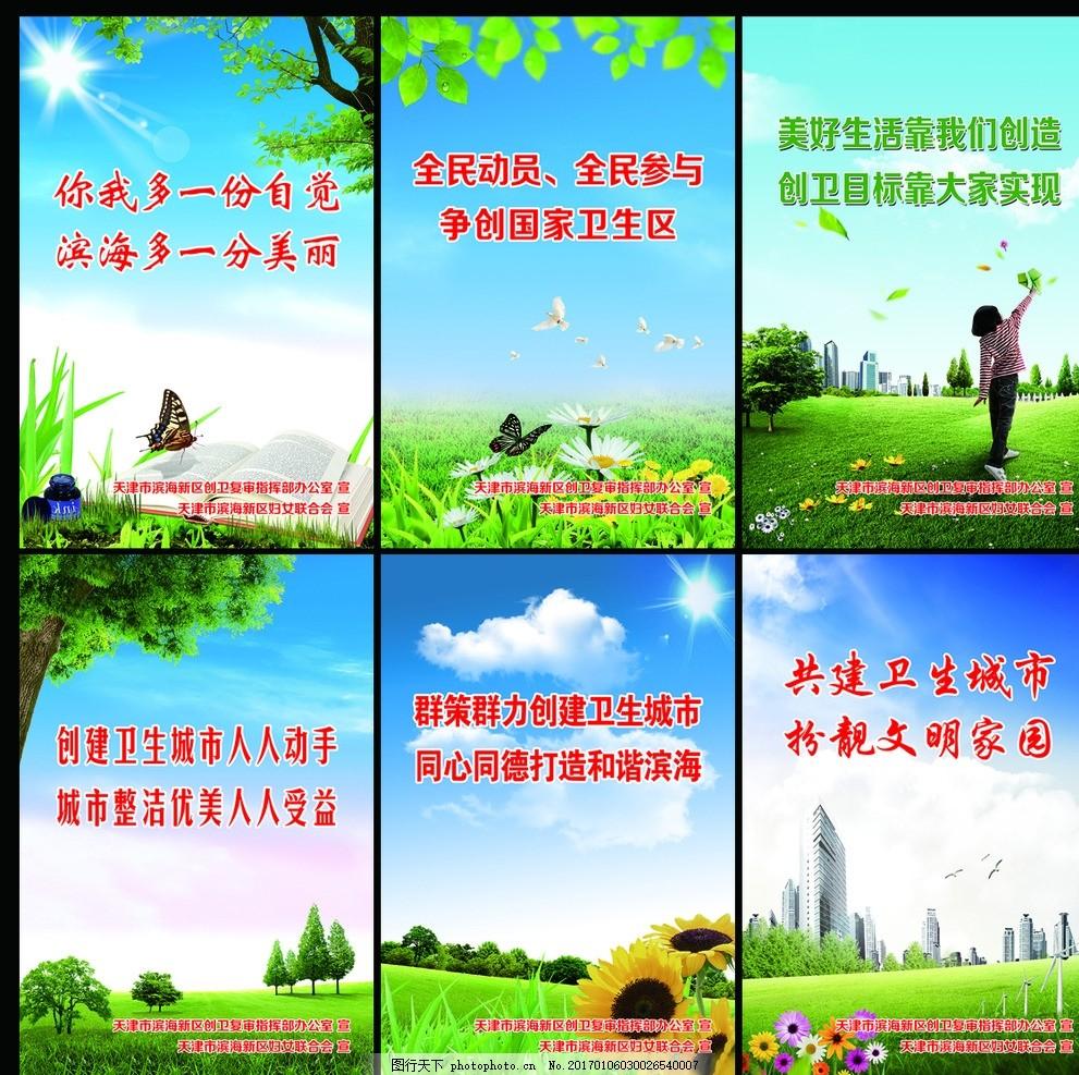 卫生海报 创卫 创建卫生 创卫展板 创国家卫生 文明城市 创卫公益广告图片