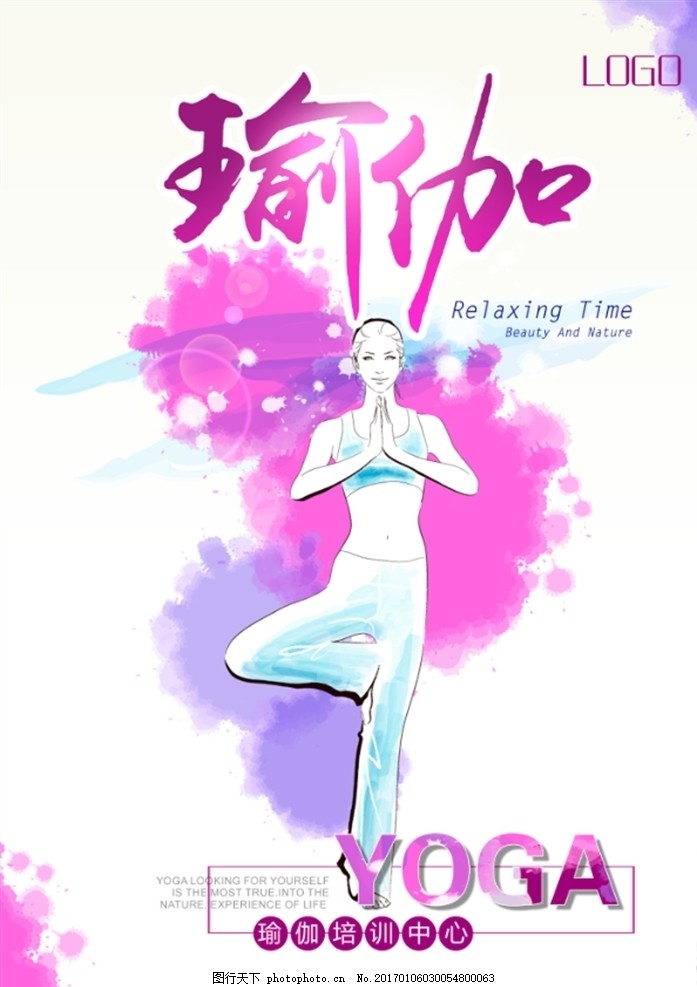 瑜伽 瑜伽健身 瑜伽文化 瑜伽会所 展架 瑜伽培训班 招生培训 瑜伽