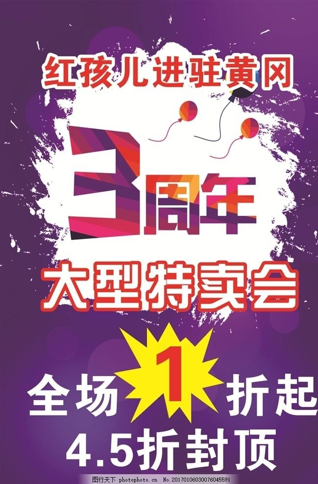 3周年店庆店铺活动海报