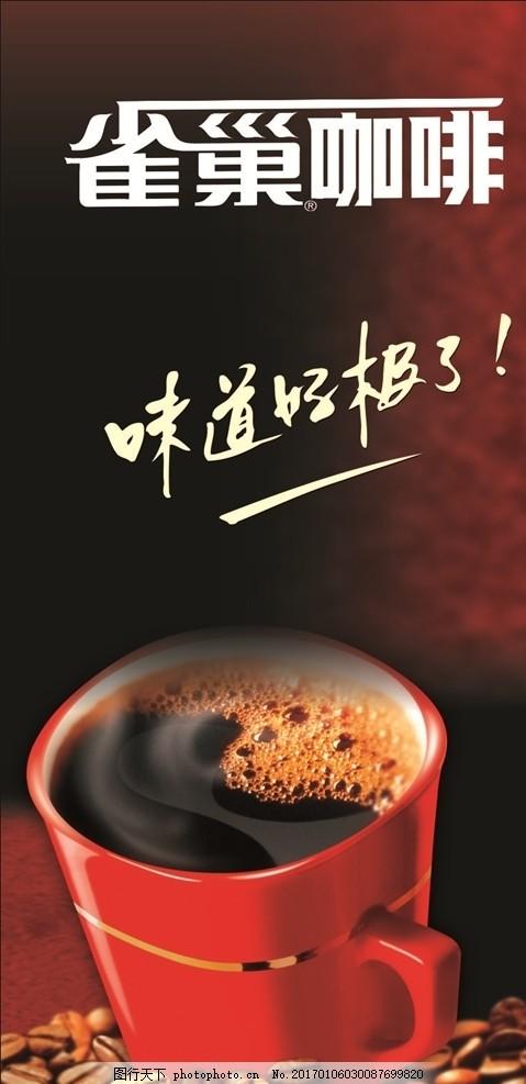 雀巢咖啡 海报设计 咖啡海报 咖啡设计 咖啡图案 咖啡豆 咖啡创意