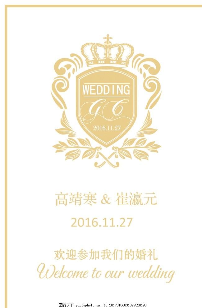 金色欧式迎宾牌 婚礼素材 婚庆 结婚 婚礼迎宾水牌 创意婚礼 欧式式