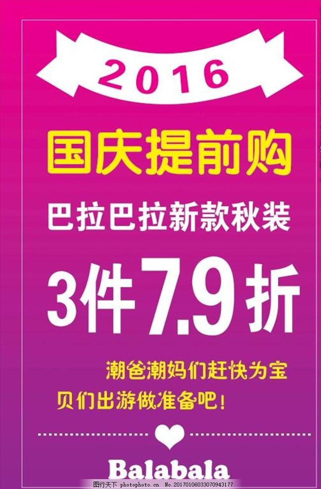 国庆海报 国庆 促销 海报 巴拉巴拉 新款秋装 设计 psd分层素材 psd