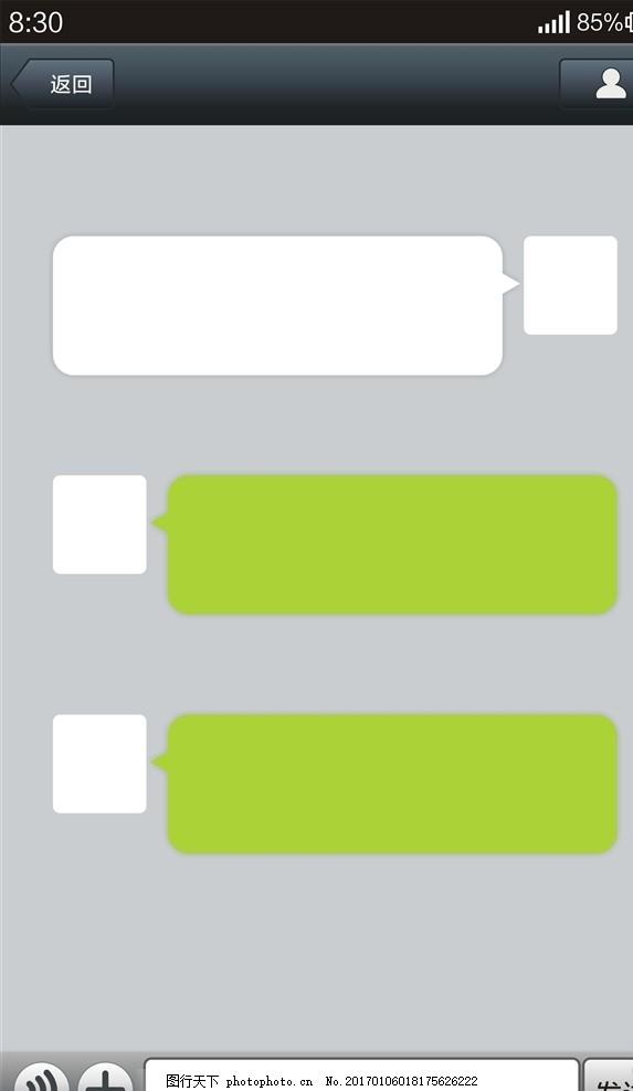 微信 界面 ui iu 聊天 绿色 语音 扁平化 手机界面 软件 设计 移动
