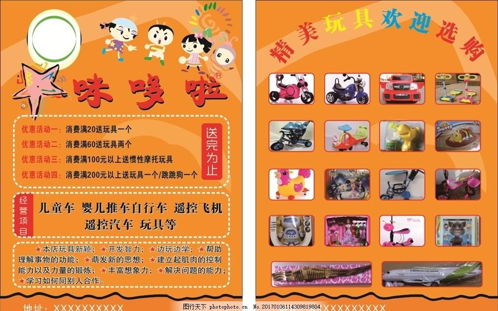 玩具宣传单,玩具车 童车 飞机 广告设计-图行天下图库