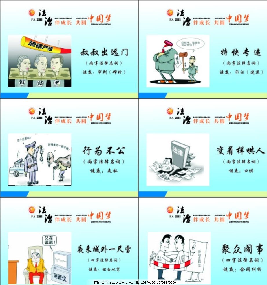 法治文化 校园 文化 法治 中国梦 提示牌 设计 广告设计 展板模板 cdr