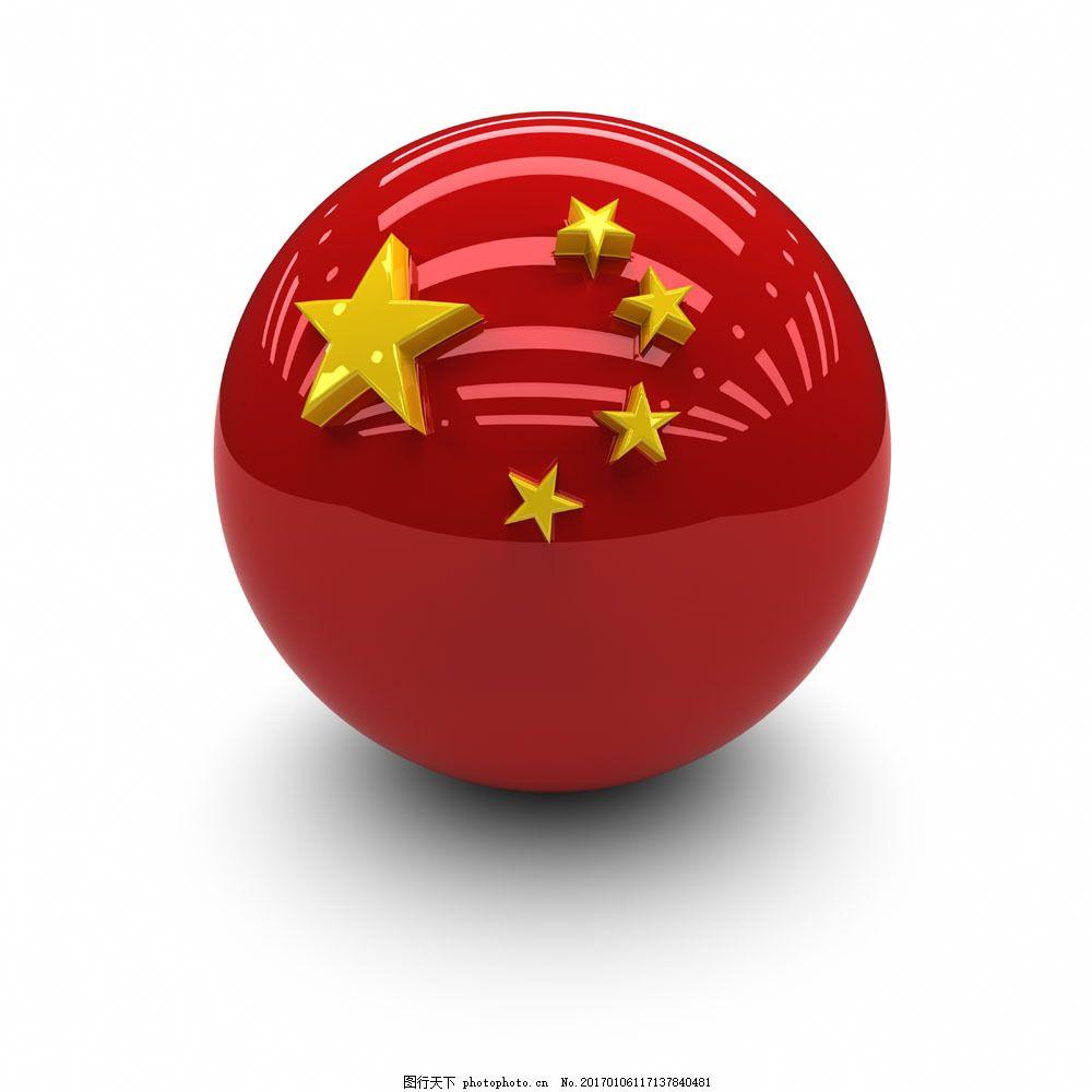 中国国旗球体图片
