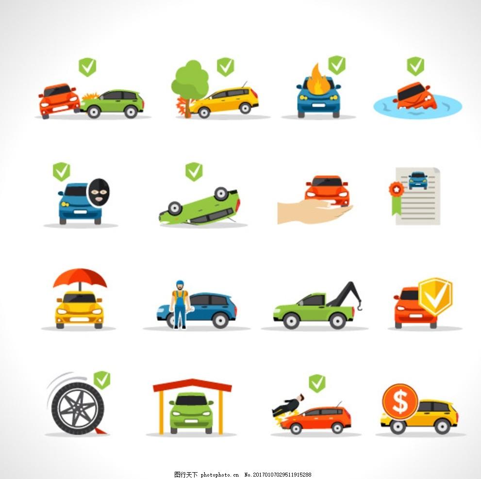 卡通汽车 汽车 卡通巴士 卡通小轿车 卡通老爷车 卡通货车 设计 广告图片