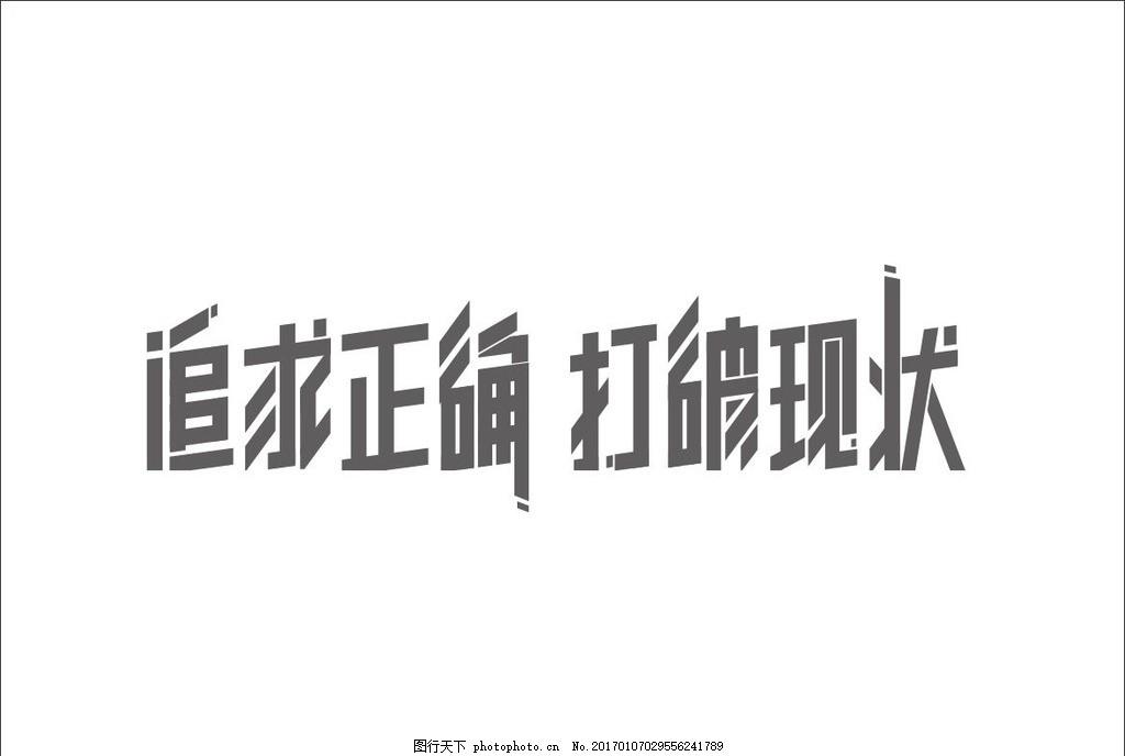 字体,版式设计变形字体排版正确现状打破追设计字体设计ps变形图片