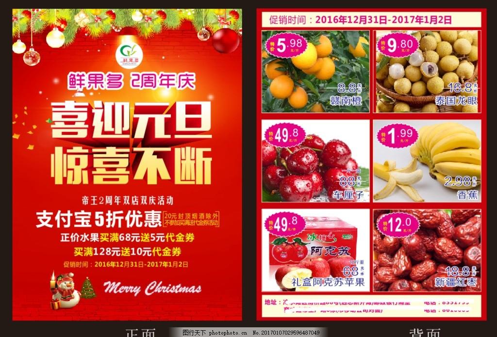 元旦 宣传单 水果海报 水果图片 水果 水果海报 水果店 水果超市 水果