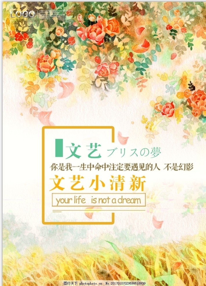 活动海报 促销花鸟 手绘海报 宣传单 x展架 商场促销海报 文艺 日系