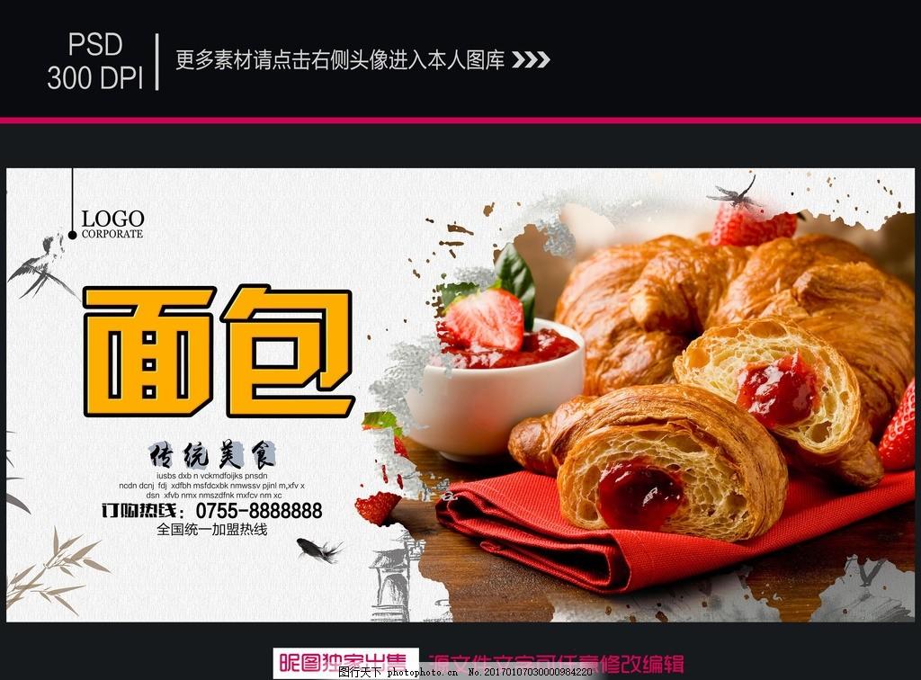 面包图片 面包海报 面包展板 面包文化 面包广告 面包促销 面包店
