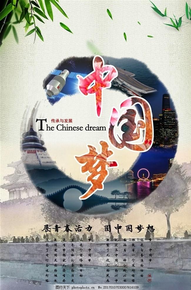 水墨中国梦 中国风 我的中国梦 中国梦模板 中国梦背景 中国梦山水