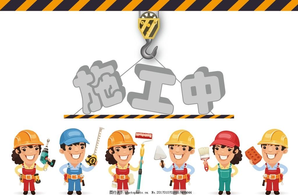 站牌 警示牌 装修施工中 施工中易拉宝 动漫小人 施工小人 安全帽