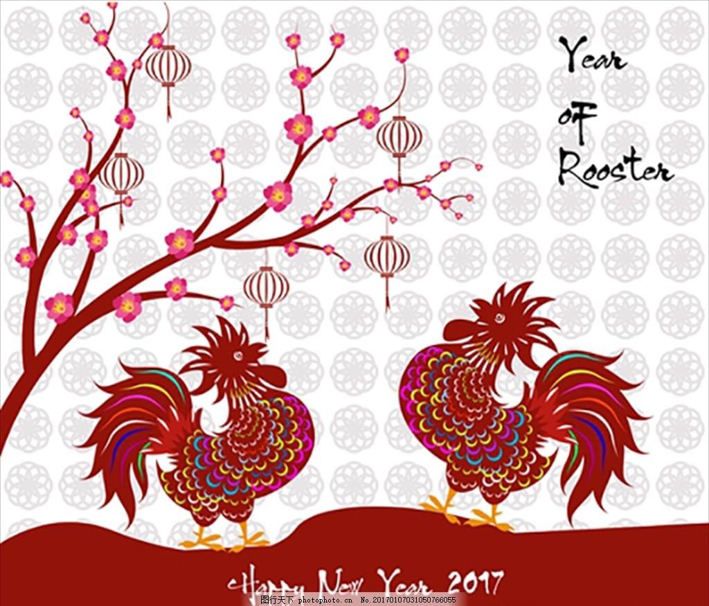 灯笼树鸡 剪纸 鸡 2017 矢量 公鸡 动物 灯笼 树 节日庆典 设计 广告