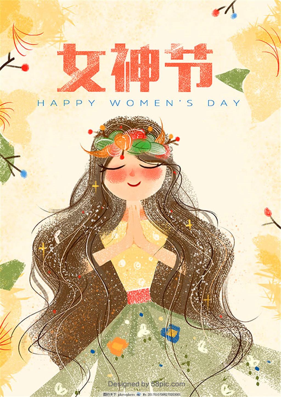 女神节手绘 女神节 三八妇女节 三八节 妇女节 女生节 三八 手绘海报