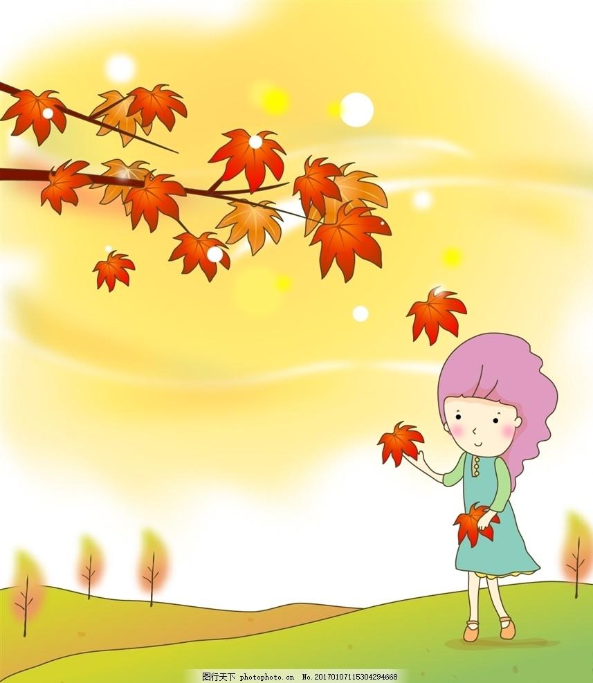 手绘卡通女孩 枫叶 红枫 卡通树木 树枝 草地 儿童插画 卡通娃娃