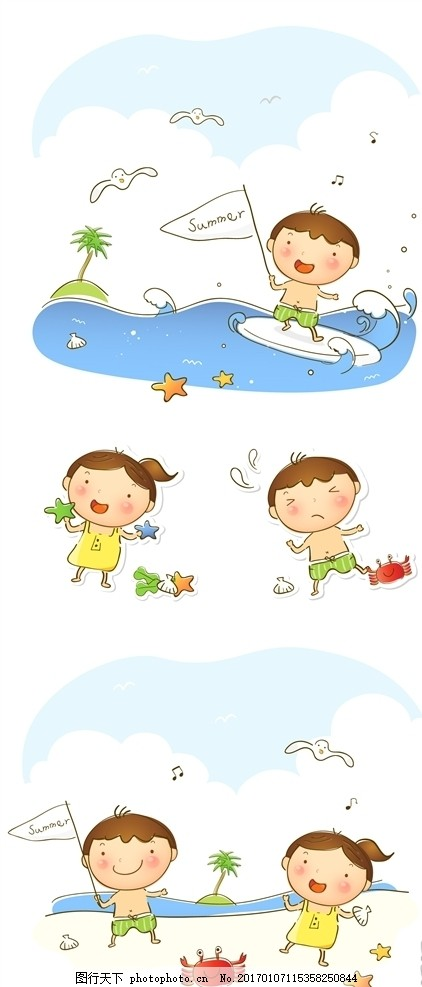 卡通男孩 卡通女孩 海边度假 冲浪 小岛 椰子树 海鸥 沙滩 螃蟹 海星