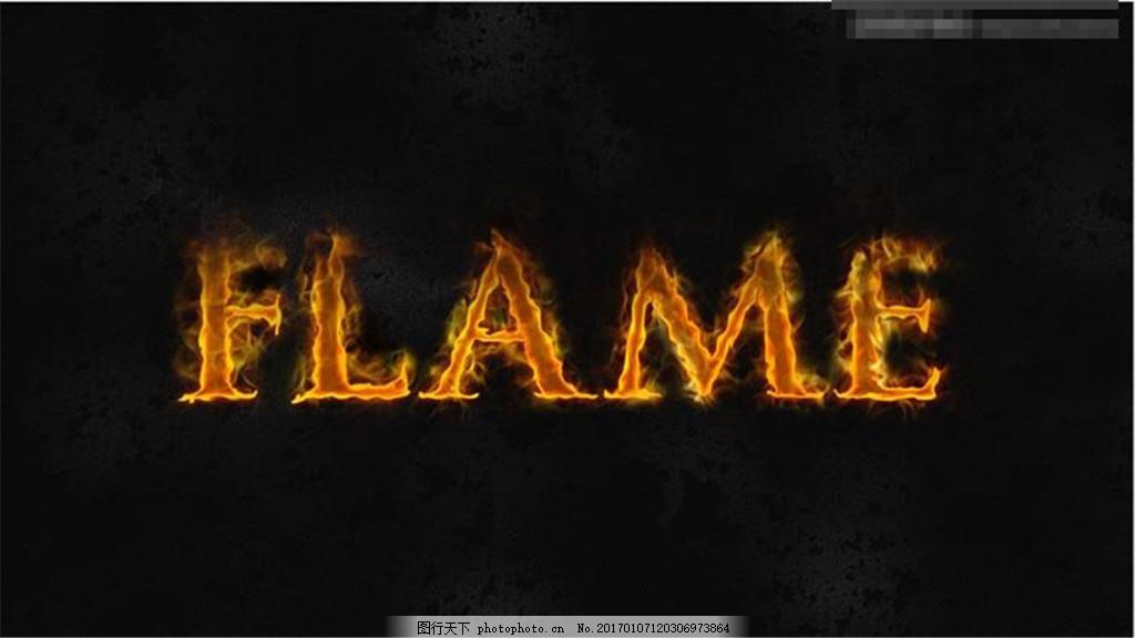 超帅气的火焰燃烧效果ps样式