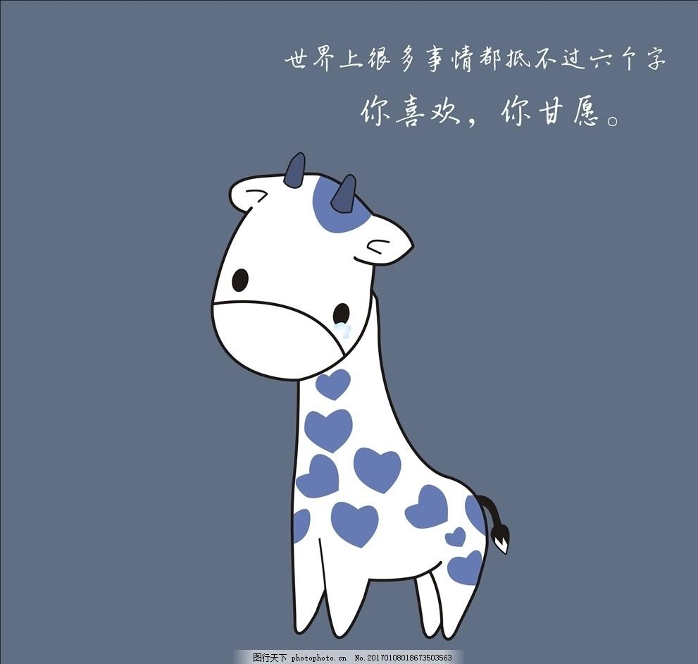 卡通小马 伤心 可爱 流泪 动漫 喜欢 伤感 个性 文字 图文