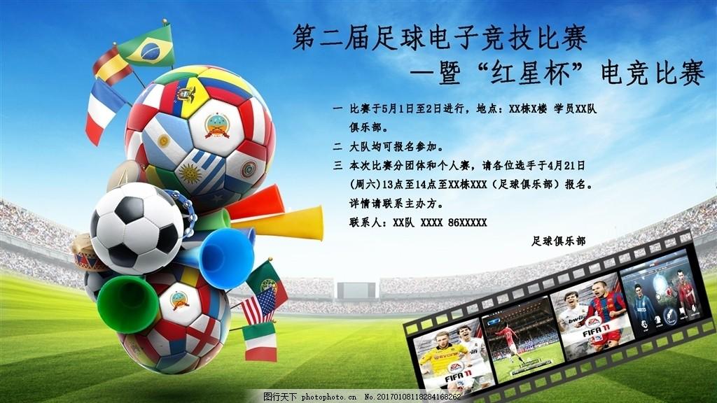 大学校园足球电子竞技比赛海报