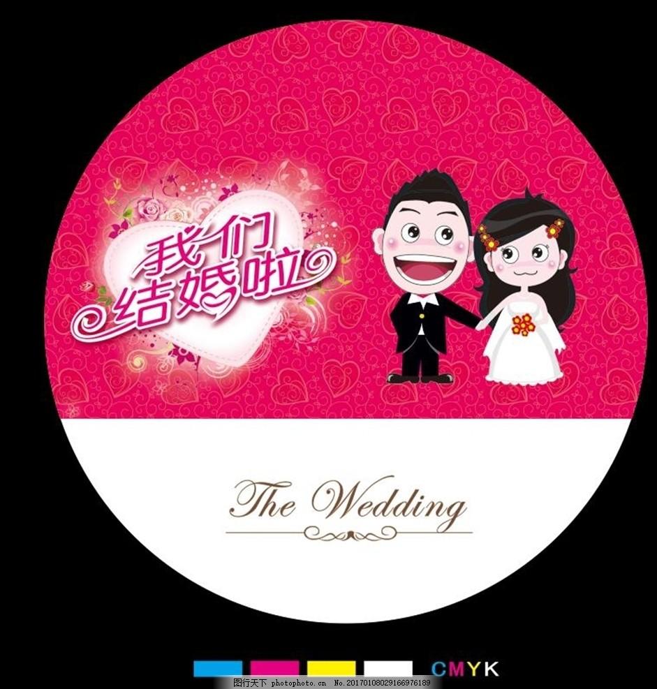 婚礼 光盘 光碟      设计 录像 个性定制 psd海报 设计 广告设计