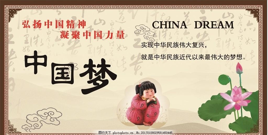 中国梦 福娃 荷花 正能量 古色背景 设计 广告设计 广告设计 cdr