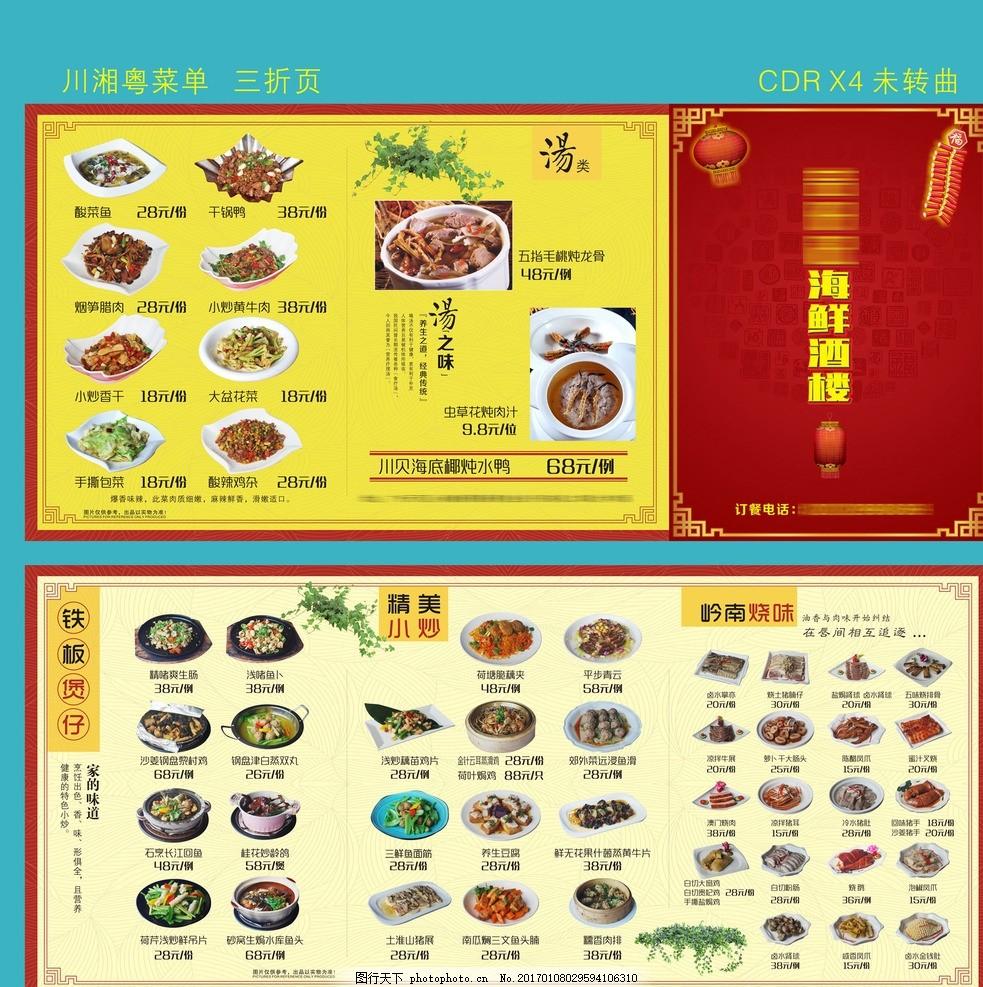 折页三红枣,菜单点菜单菜式价目表莲子餐饮酒店菜谱猪骨汤图片