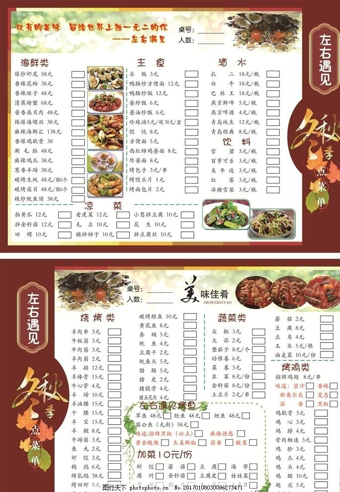 烧烤菜单 分层素材 花边素材 边框素材 烧烤海报 烧烤挂图 烧烤传单
