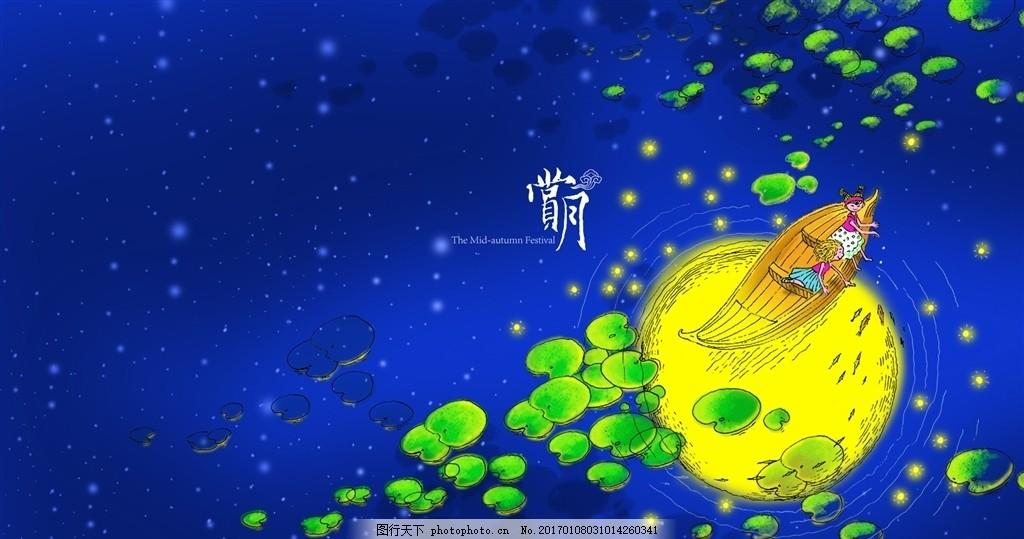 中秋赏月卡通水彩画