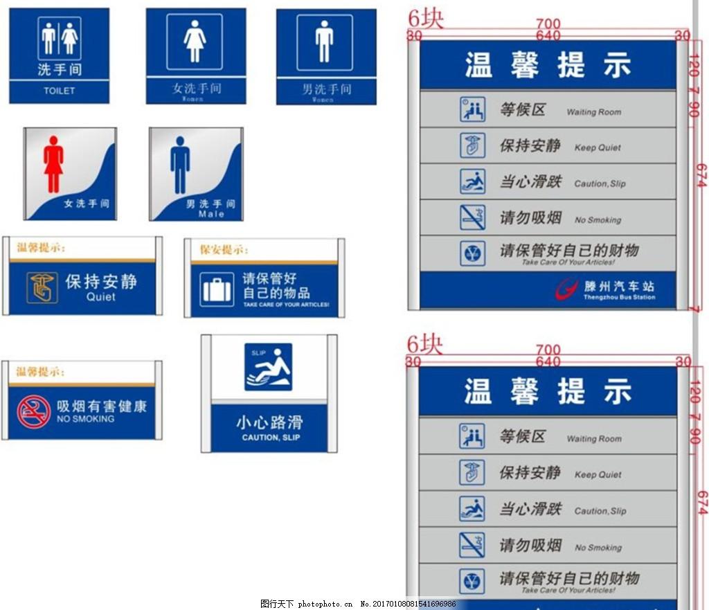 温馨提示牌卫生间标识牌禁止牌广告设计图片