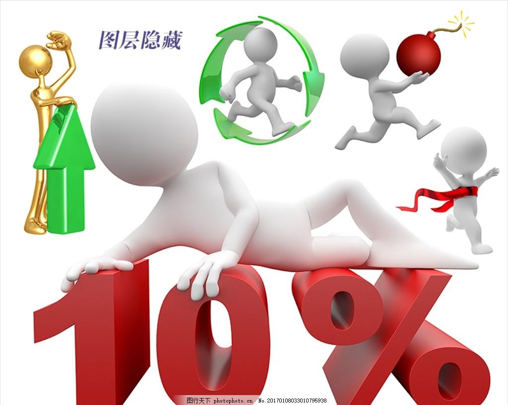 3d小人 企业文件插图 经济文化插图 商贸插图 金色小人 百分之十