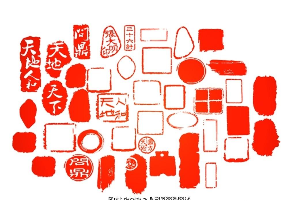 印章边框 水墨印章 古典印章 印章素材 高清印章 圆形印章 方形印章