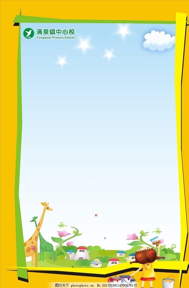 黄色卡通小学校园展板模板