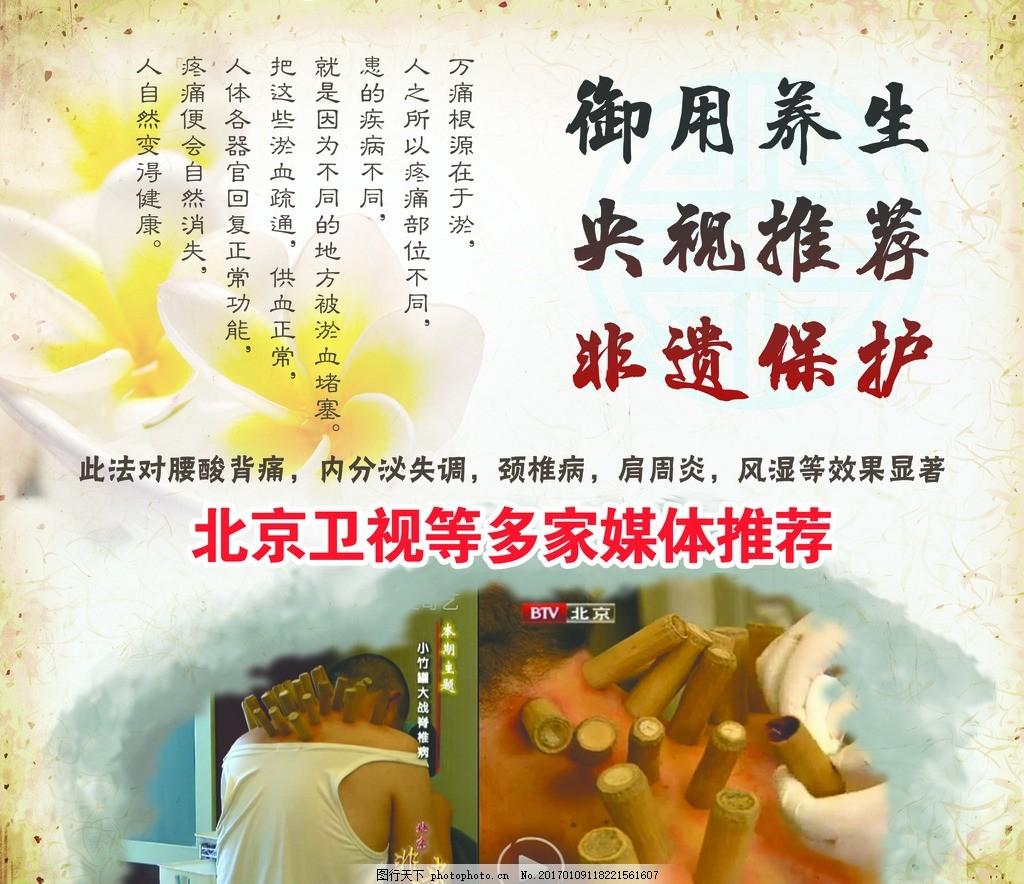 养生海报 竹罐 养生 中医 风湿 古风 设计 psd分层素材 psd分层素材